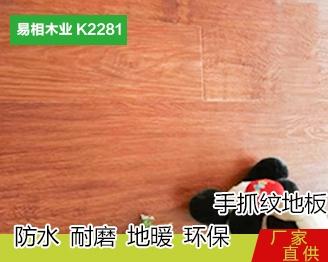 环保手抓纹木地板