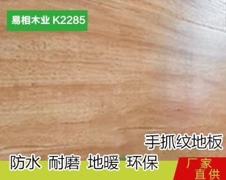 手抓纹木地板厂家
