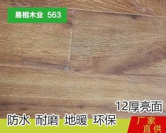 防水木地板厂家