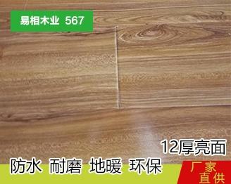 河南亮面木地板