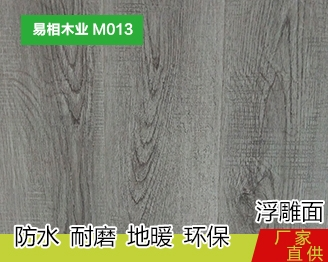 M013 浮雕木地板