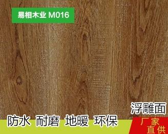 M016 浮雕面木地板