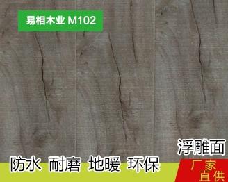 客厅浮雕木地板