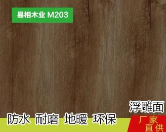浮雕木地板厂家