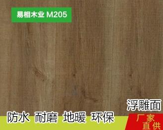 河南浮雕木地板