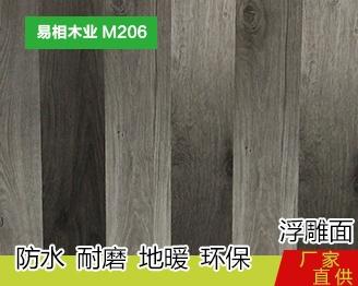 浮雕面木地板厂家