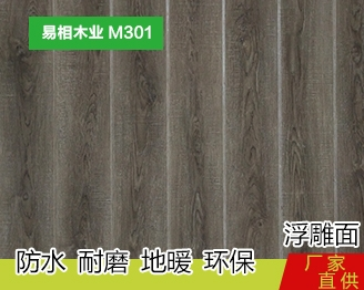 浮雕面复合木地板